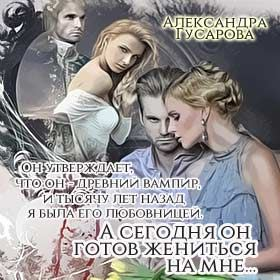 Александра Гусарова