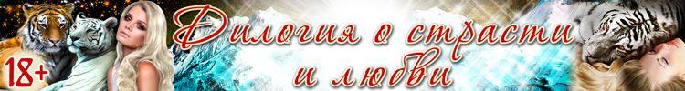 Дилогия. Тори Халимендис