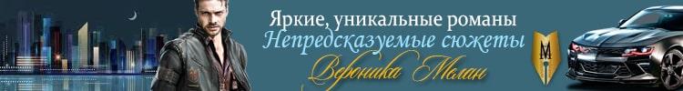 Яркие романы от Вероники Мелан