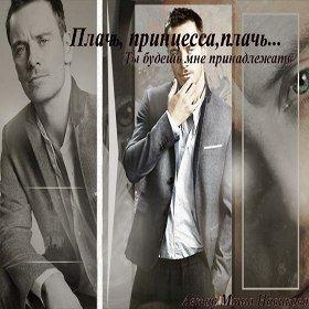 Плачь, принцесса, плачь. Маша Новикова.