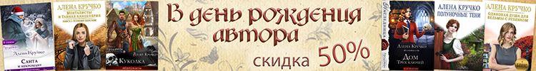 ДР автора - скидки читателям