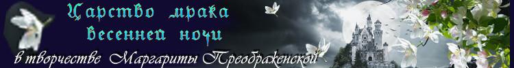 Маргарита Преображенская