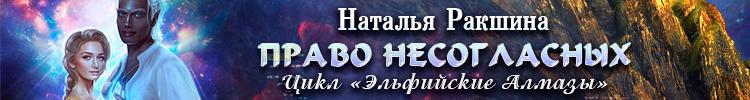 Миры Натальи Ракшиной