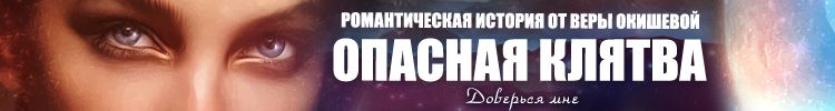 Любовная фантастика от Веры Окишевой