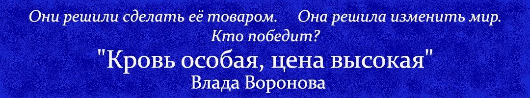 """Влада Воронова """"Точка пересечения"""""""