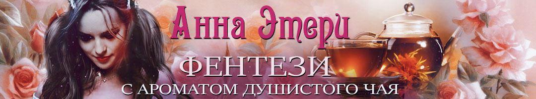 фэнтези с ароматом душистого чая2