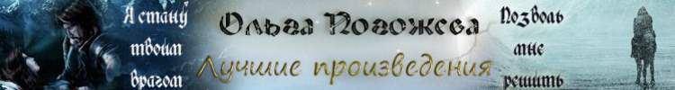 Ольга Погожева. Миры, достойные внимания