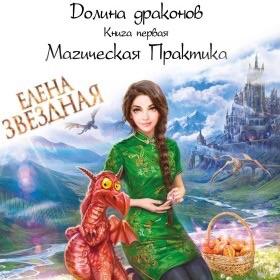 Новые истории от Елены Звездной