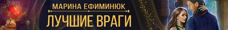 Новинка от Марины Ефиминюк