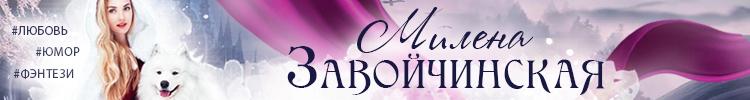 Новые истории от Милены Завойчинской