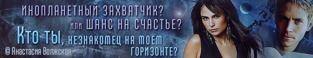Анастасия Волжская