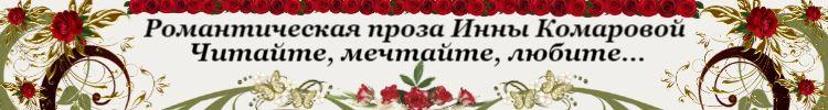 Романтическая проза Инны Комаровой