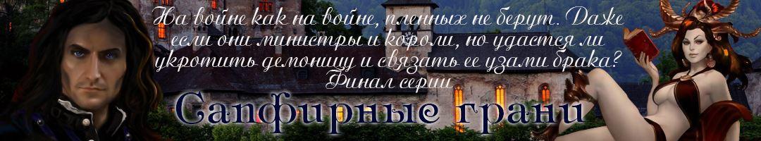 Сапфирные-3