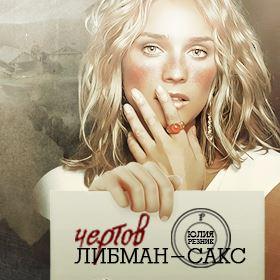 Чертов Либман-Сакс