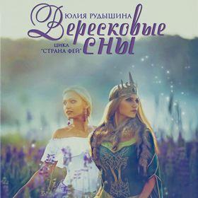 Страна фей. Юлия Рудышина