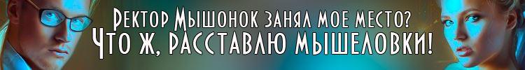 Спасите ректора от Ольги Валентеевой