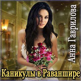 Анна Гаврилова Каникулы в Реваншире...