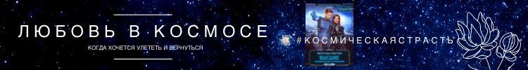 Любовь и космос