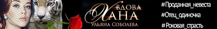 Самая долгожданная трилогия от Ульяны Соболевой