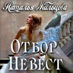 Жильцова Наталья. Отбор...