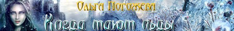 Когда тают льды: Песнь о Сибранде