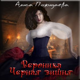 Алиса Пожидаева