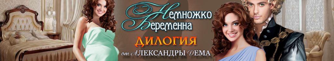 Александра Дема