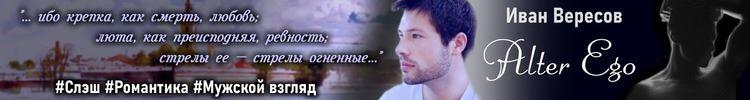 Альтер Эго от Ивана Вересова