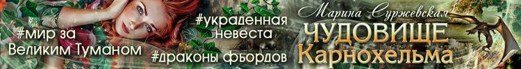 Суржевская Марина