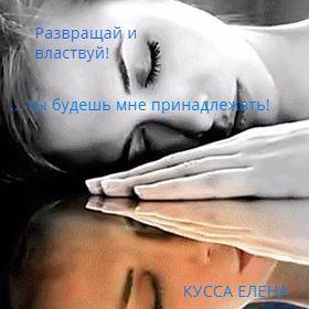 Развращай и властвуй! Маша Новикова