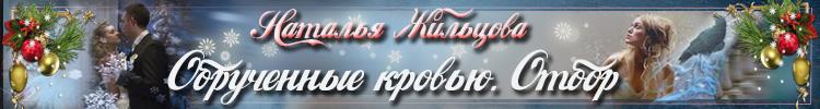 Миры Натальи Жильцововй