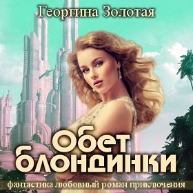 Георгина Золотая