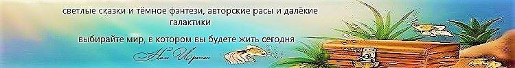 Миры Нэм Иртэк