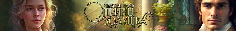 Курортный Роман от Любовь Чаро