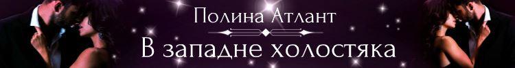 Полина Атлант