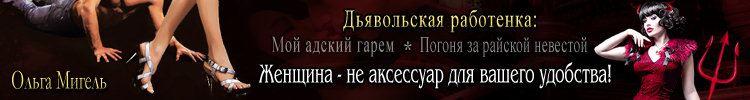 Дьявольская работенка, или мой адский гарем!