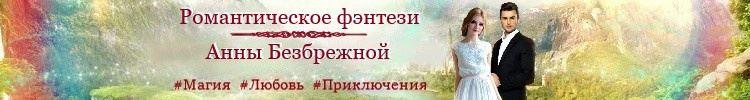 Анна Безбережная