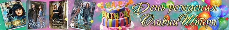 День рождения у автора, подарки у вас!
