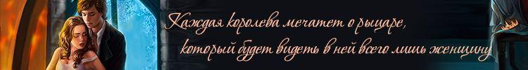 Романы Марии Дубининой и Соры Наумовой
