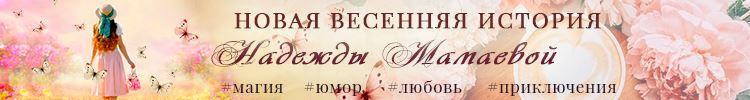 Весна в книгах Надежды Мамаевой