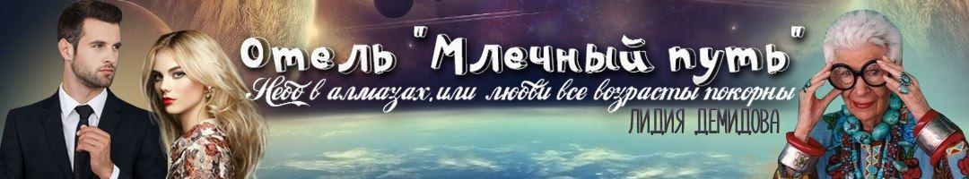Млечный путь от Лидии Демидовой
