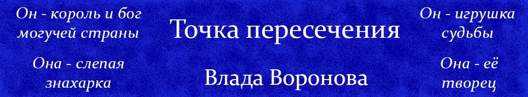 Влада Воронова - книги о людях, мирах и поступках