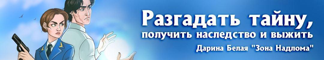 Дарина Белая