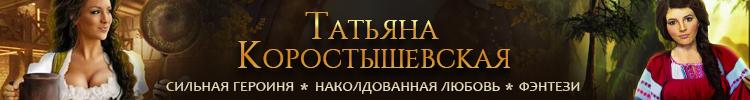 Татьяна Коростышевская