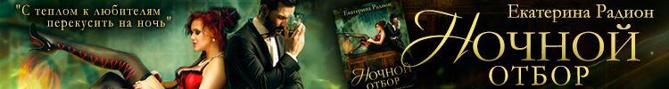 Любовь и космос от Екатерины Радион