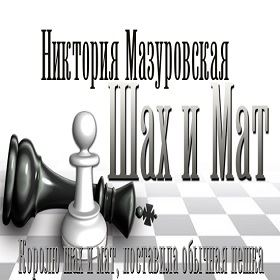 Шах и Мат//Сыграем в любовь?