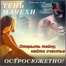 Светлана Гимт