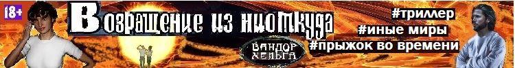 Неведомые Миры, книги 1-3