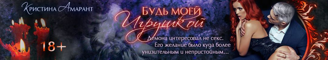 Кристина Амарант