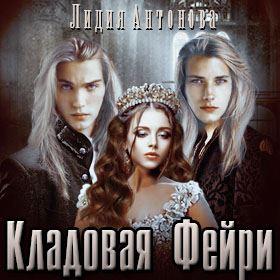 Кладовая Фейри Лидия Антонова